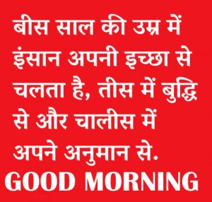 Life Quotes Hindi Good Morning Thoughts Images pics Download
