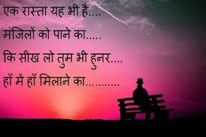 bewafa Hindi shayari Pics Download
