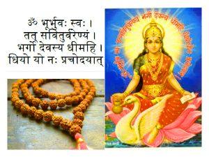 Gayatri Mantra Hindi Images Photo Pictures With Maa Laxmi