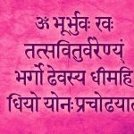 145+ Gayatri Mantra Images Photo Wallpaper HD Download