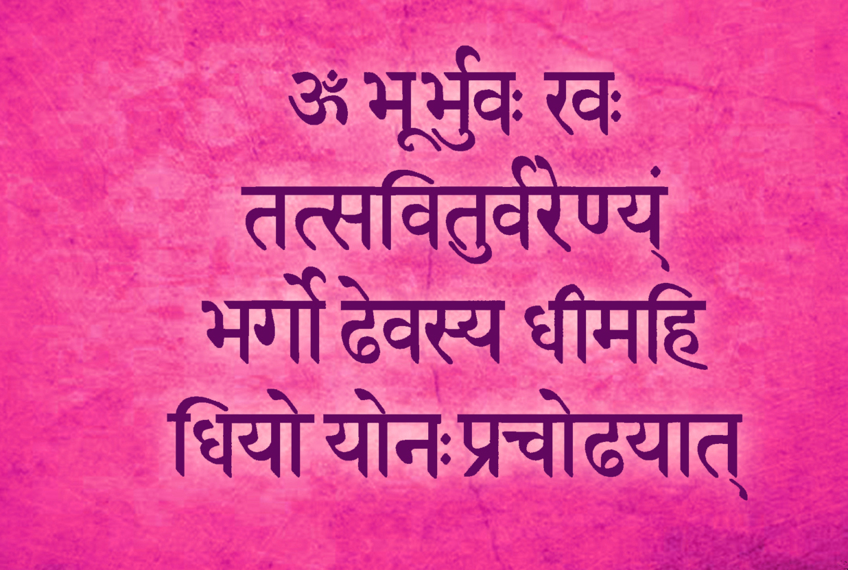 145+ Gayatri Mantra Images Photo Wallpaper HD Download