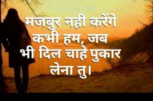 bewafa Hindi shayari Photo For Whatsaap