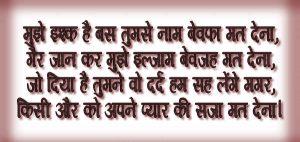 bewafa Hindi shayari Images Photo Download