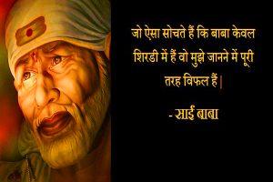 sai baba ka photo Photo Pics Download In Hindi