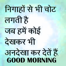 Good Morning Thoughts Images Photo In Hindi