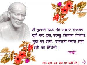 Sai Ram Wallpaper Images Photo pics For Whatsaap In Hindi
