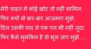 Hindi Judai Shayari Images photo pcitures for boyfriends