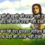 159+ Dard Bhari Hindi Shayari Images Wallpaper Pics Download