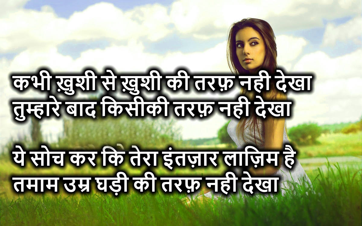 159+ Dard Bhari Hindi Shayari Images Wallpaper Pics Download