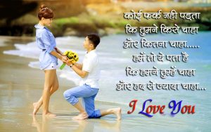 Romantic Hindi Shayari Images Pictures Wallpaper For Love Couple
