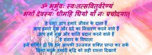 Gayatri Mantra Hindi Images Photo Pics HD Download