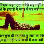 144+ Breakup Images Photo Pics With Hindi Shayari Download