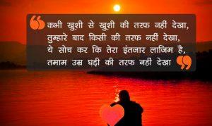 bewafa Hindi shayari Images Wallpaper Pics Download
