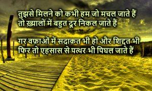Hindi Judai Sad Shayari Images Pictures Download