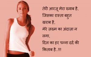 Hindi Judai Sad Shayari Images Wallpaper Photo Download