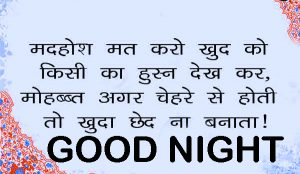 Hindi Shayari Good Night Images Photo Pictures HD Download
