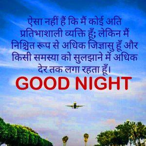Hindi Shayari Good Night Images Photo Pictures Download