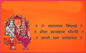 Gayatri Mantra Hindi Images Pictures Download