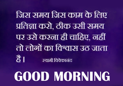 342+ Good Morning Thoughts Images HD Download