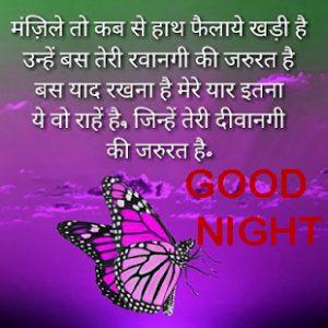Hindi Shayari Good Night Images Photo Pictures For Whatsaap