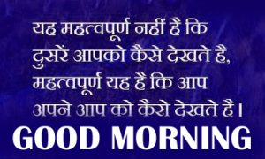 Good Morning Thoughts Images Photo Pics In Hindi