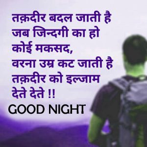 Motivational Quotes Good Night Images Wallpaper Pics Download
