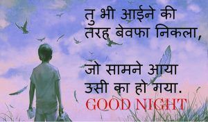 Hindi Good Night Images Photo Pics For Whatsaap Download