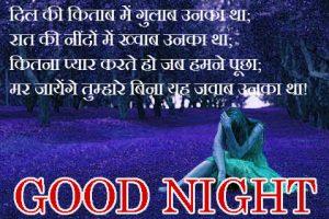 Hindi Good Night Images Wallpaper Pics Free Download