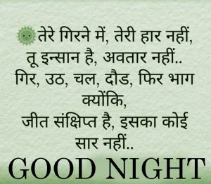 Hindi Motivational Quotes Good Night Images Photo Pictures Free Download