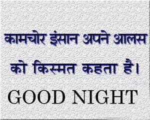 Hindi Motivational Quotes Good Nite Images