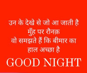 Hindi Good Night Images Pictures Free Download