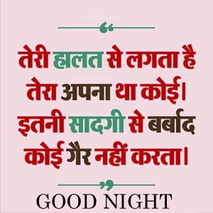 Hindi Motivational Quotes Good Nite Images Photo Pictures Download