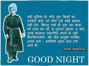 Hindi Motivational Quotes Good Nite Images Pictures For Facebook