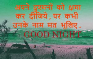 Hindi Motivational Quotes Good Nite Images Pictures Download