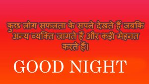 Hindi inspirational quotes Good Night Images Photo Pictures HD Download