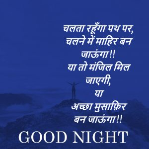 Hindi inspirational quotes Good Night Images Photo Pics For Whatsaap