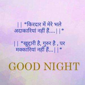 Hindi Motivational Quotes Good Nite Images Wallpaper Pics Download