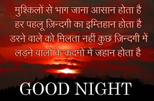 Hindi inspirational quotes Good Night Images Wallpaper Pictures Download
