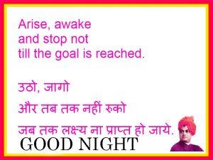 Hindi inspirational quotes Good Night Images Wallpaper Pics Download