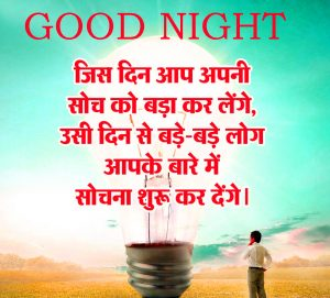 Hindi inspirational quotes Good Night Images Photo Pictures Free Download