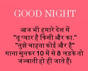 Hindi Motivational Quotes Good Night Images Wallpaper Pics Download
