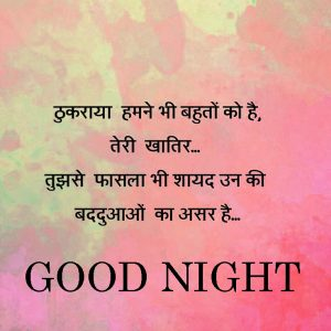 Hindi Motivational Quotes Good Night Images Photo Pictures Download