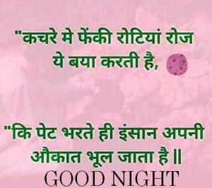 Hindi Motivational Quotes Good Night Images Photo Wallpaper Pics Download