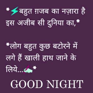 Hindi Motivational Quotes Good Night Images Photo Pic Download