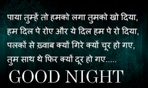 Hindi Good Night Images Photo Pictures HD Download