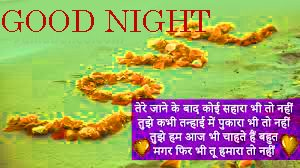 Hindi Good Night Images Photo Pictures In HD Download