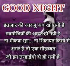 Hindi Good Night Images Photo Wallpaper With Shayari