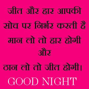 Hindi inspirational quotes Good Night Images Photo Pictures Download