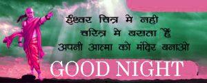 Hindi inspirational quotes Good Night Images Photo Pics HD Download