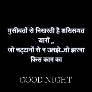 Hindi inspirational quotes Good Night Images Pics Free Download